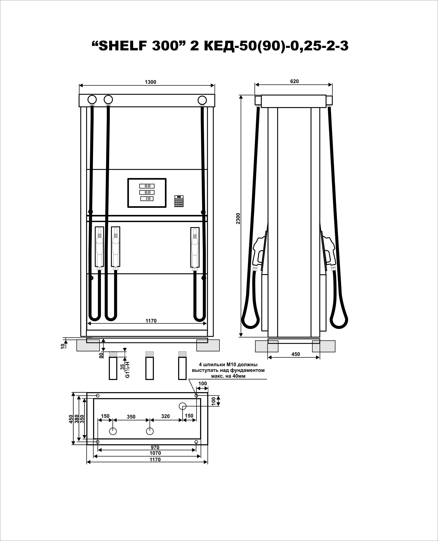 инструкция по управлению газозаправочной колонкой шельф